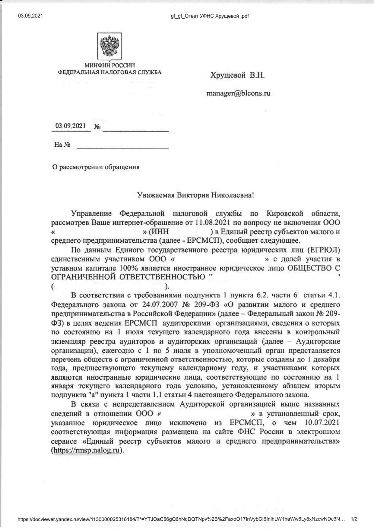 Включение в МСП - ответ от ФНС: BLCONS GROUP